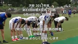 2017/7/9 関西学院大学vs阪南大学 第46回関西選手権決勝戦
