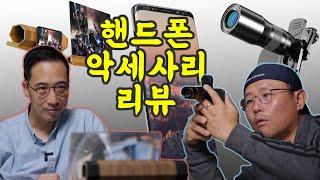 (테크리뷰) 핸드폰 악세사리 | Screen Magni…