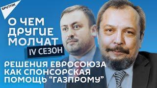 """О чем другие молчат-IV сезон: Решения Евросоюза как спонсорская помощь """"Газпрому"""" –  15.09.2021"""