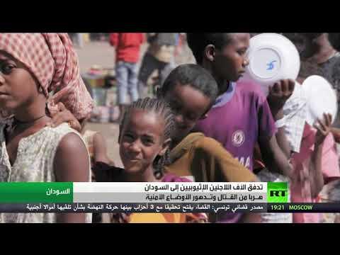 موجة جديدة من اللاجئين تصل السودان من إثيوبيا  - 19:54-2021 / 7 / 28