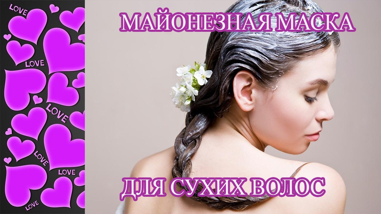 Маска для волос на сухие волосы на влажные волосы или