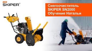 Снегоуборочная машина для дома. Учим Наталью ей управлять(Снегоочиститель Skiper SN2000 – верный победитель снега. Двигатель: LONCIN 9 НР Дальность выброса: от 1 до 15 м Передни..., 2016-01-18T11:05:49.000Z)