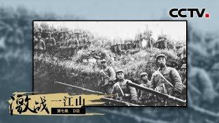 《激战一江山》第七集 D日 | CCTV纪录