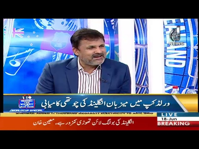Behind The Wicket with Faisal Ilyas | 18 June 2019 | Aaj News