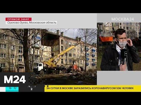 В Орехово-Зуеве будут восстанавливать пятиэтажку, где взорвался газ - Москва 24