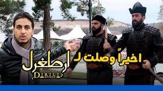 شاب عربي يزور ارطغرل ويشاهد عرض عسكري مذهل !!
