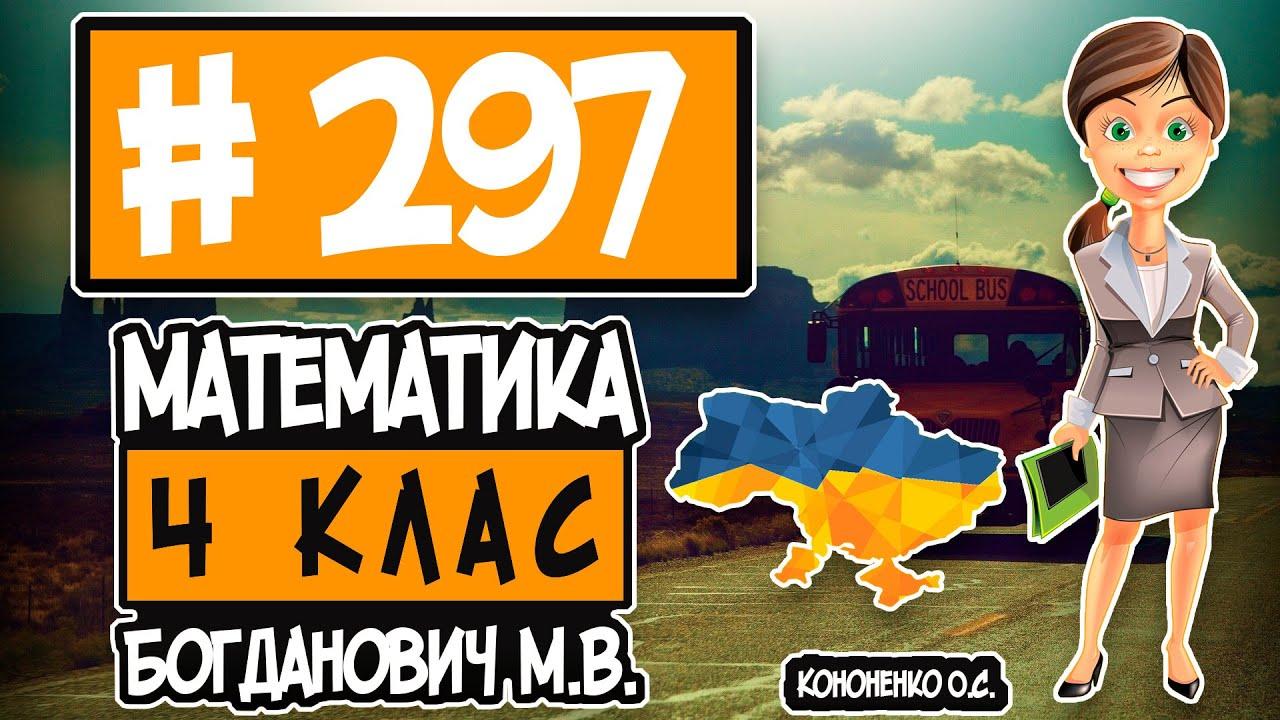 № 297 - Математика 4 клас Богданович М.В. відповіді ГДЗ