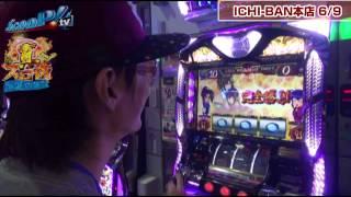 真・スロ番 〜夏の陣〜 vol.7