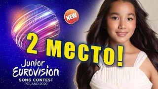 🔔 Каракат Башанова, 2 место на Junior Eurovision 2020! Подробности
