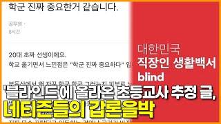 '블라인드'에 올라온 초등교사 추정 글, 네티즌들의 갑…