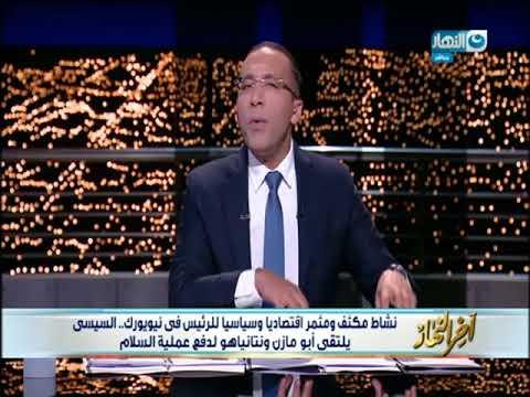 أخر النهار - خالد صلاح : مصر واسرائيل بينهم سلام والسلام نحن ملتزمون بة