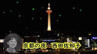 京都の夜 宴 西田佐知子.