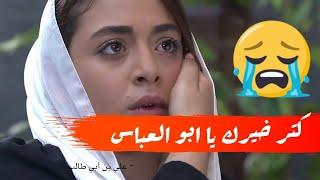 مال الشام اكلت كف من عمها ابو العباس .. طوق البنات عطر الشام