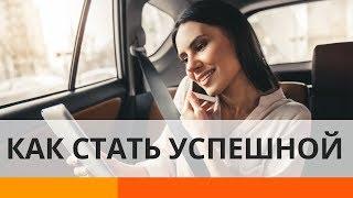 Как стать успешной: всеукраинский проект, который вдохновляет женщин