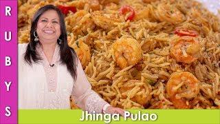 Jingha Pulao Prawn or Shrimp and Rice Recipe in Urdu Hindi - RKK