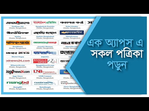 All Bangla Newspaper | All Bangladeshi Newspaper List - YouTube