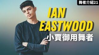 #IanEastwood|小賈多次聘請他在影片中獨挑大樑|街頭痞子獅子王【那些舞者#20】