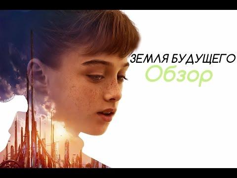 Обзор фильма Земля будущего