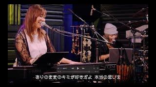 中嶋ユキノ [グラデな恋旅2018ライブ]映像「キミに贈る歌」