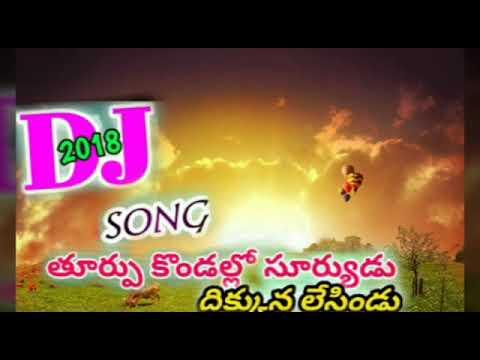 Thurupu Kondallo Sooridu  Latest 2018 Dj Song Dj Raju Yadav Mix