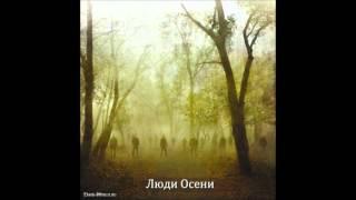 Люди Осени - Белизна (Autumn People - Whiteness)