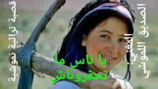 قصبة نموشية - الصديق اللموشي - ( يا ناس ما تحقروناش ) - Gasba Nemamcha - Seddik LEMOUCHI