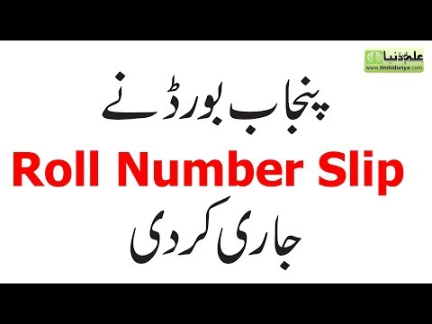 Matric Class Roll Number Slip 2020 - 10th Roll Number Slip 2020