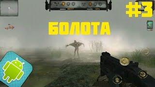 ZONA Project X Прохождение   БОЛОТА   #3