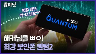 [원미닛] 세계 최초 공개보안 넘사⛰갤럭시 퀀텀2 출띠…