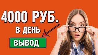 Лучший заработок в интернете 4000 рублей в день