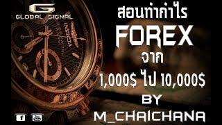 สอนทำกำไร FOREX by M Chaichan จาก1000$ไป10,000$