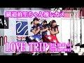 AKB48 チーム8 横道侑里ちゃん 推しカメ 『LOVE TRIP』 (2016.09.03-04富士スピード…
