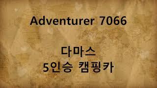 다마스 Adventurer 캠핑카 7066