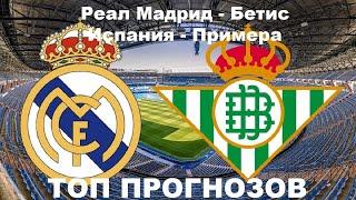 Реал Бетис прогноз футбол Испания Примера