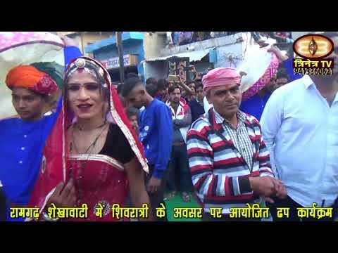 Holi Dhamal Ramgarh Holi Dhap 3 - #HoliDhamal Program at Ramgarh Shekhawati at shivratri