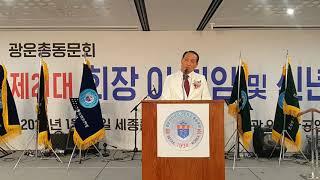 광운전자공업고등학교 총동문회 20, 21대 회장 이,취…
