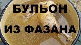 БУЛЬОН ИЗ ФАЗАНА РЕЦЕПТ ПРИГОТОВЛЕНИЯ ОХОТА НА КУБАНИ СЮФ