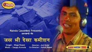 Jakh Bhi Dekha Kamishan New Uttarakhandi Song By Mega Rawat Nandana Chouri Khal Ki
