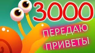 Snail Ride 3000 ПОДПИСЧИКОВ УРЯЯЯ))) ПЕРЕДАЮ ПРИВЕТЫ В СТРИМЕ КАЖДЫЙ ВЕЧЕР