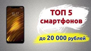тОП-5. Лучшие смартфоны до 20000 рублей (Лето 2019)