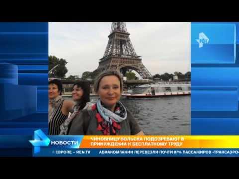 Чиновницу Вольска подозревают в принуждении к бесплатному труду