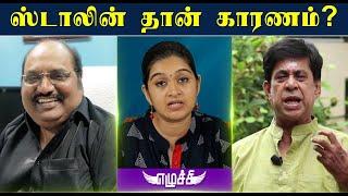 Anbalagan மரணம் – Varadarajan video – இதிலும் அரசியல்? – எழுச்சி மோனிகா
