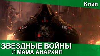 Мама анархия и Звездные войны