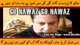 Go Nawaz Go , Gali Gali Ma Shor Ha By Malko PTI Song 2017 Superhit