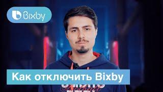 как отключить кнопку Bixby  РЕШЕНИЕ