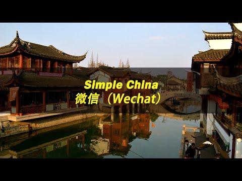 Weсhat (微信) | Китайский мессенджер | Регистрация и функционал