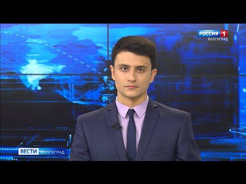 Вести-Волгоград. Выпуск 17.03.20 (11:25)