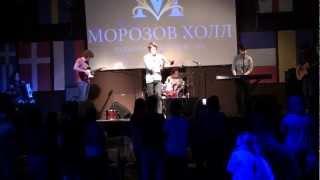 The Retuses - На закате (Морозов Холл - Тверь - 29.06.2012)(Молодые артисты лейбла «Снегири» группа THE RETUSES, выпустившая на лейбле