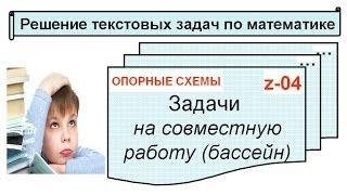 z-04  Задачи на совместную РАБОТУ