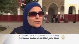 النسبة المؤقتة للمشاركة بانتخابات المغرب البرلمانية بلغت 43%